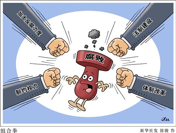 2014反腐关键词:清理裸官