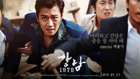 韩国电影《江南1970》近日