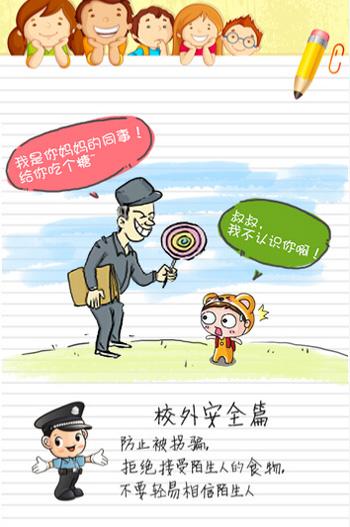 """中警方推出的""""开学第一课之平安课堂""""安全秘笈漫画(节选).-"""