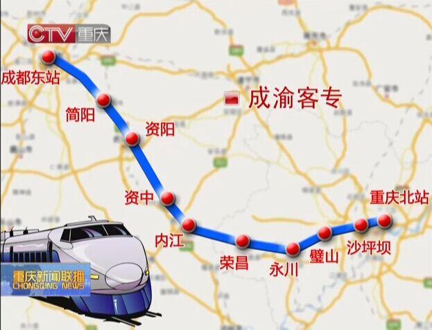 重庆坐高铁一小时到成都