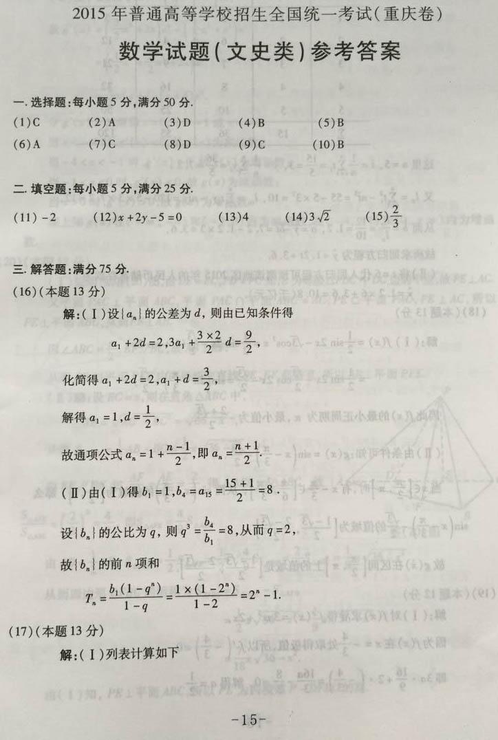 快讯:2015年重庆高考数学(文史类)科目答案公