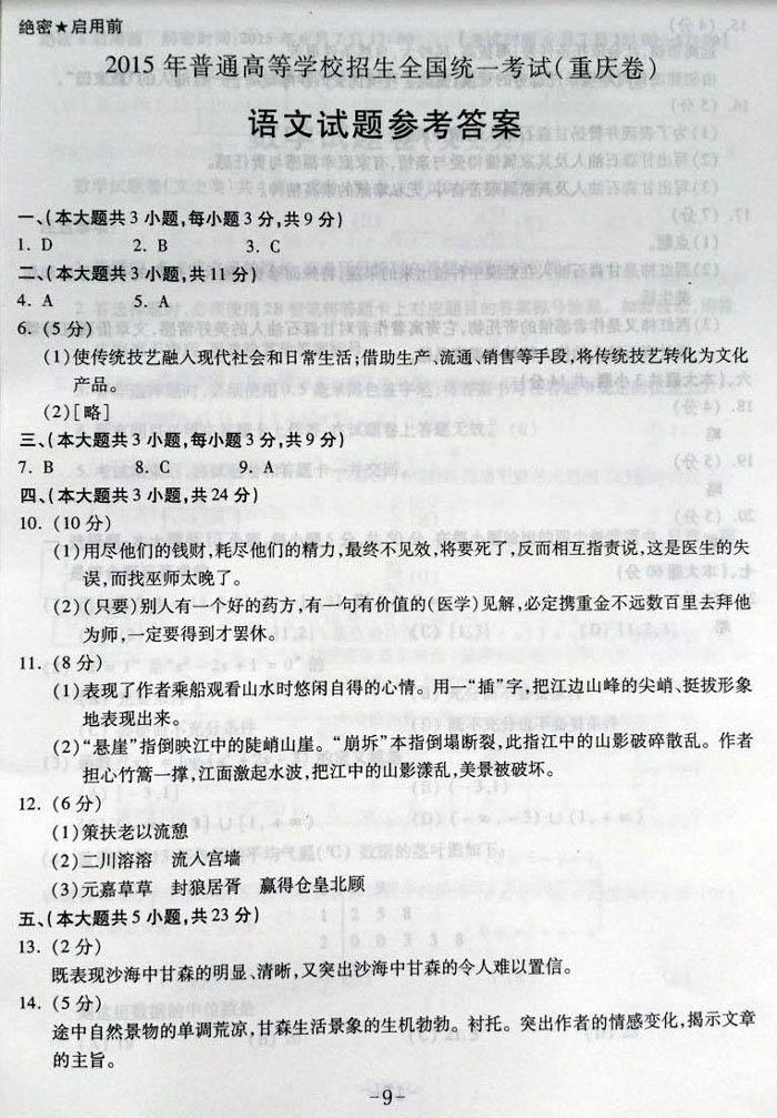 快讯:2014年重庆高考语文科目答案公布(图)