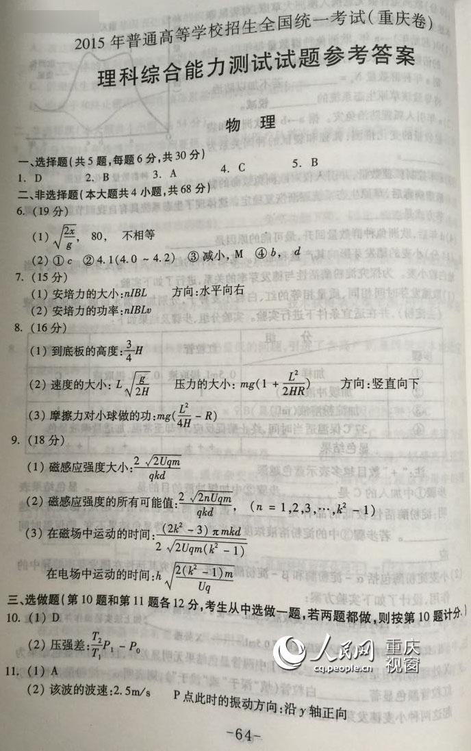 快讯:2015年重庆高考理科综合科目答案公布(图