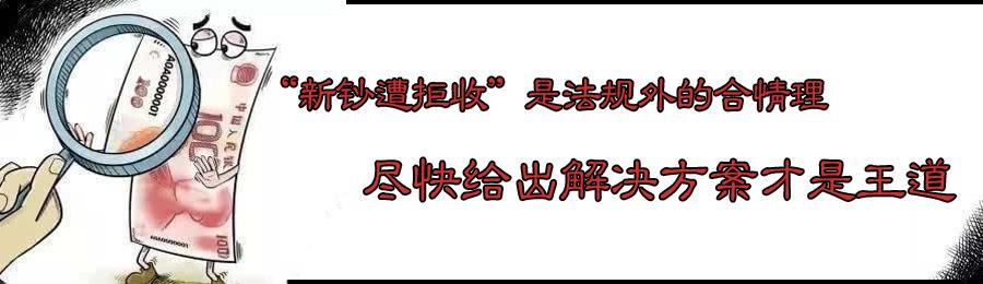 """因此新版百元人民币被称为""""土豪金""""人民币"""