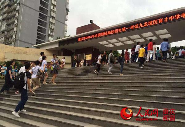 重庆2016年全国普通高考今日开考 21万余名考