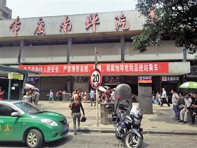 重庆南坪实验幼儿园标志