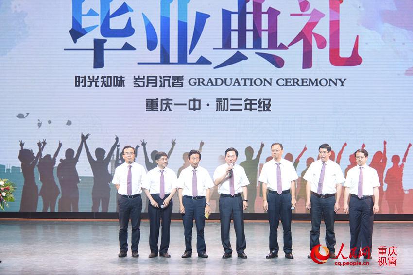 重庆一中举行2016届初中学生毕业典礼仪式图片