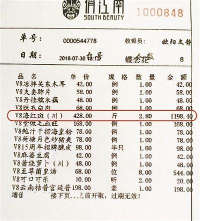 """俏江南""""名�F水煮�~""""一律2.8斤?�客抱怨被坑"""