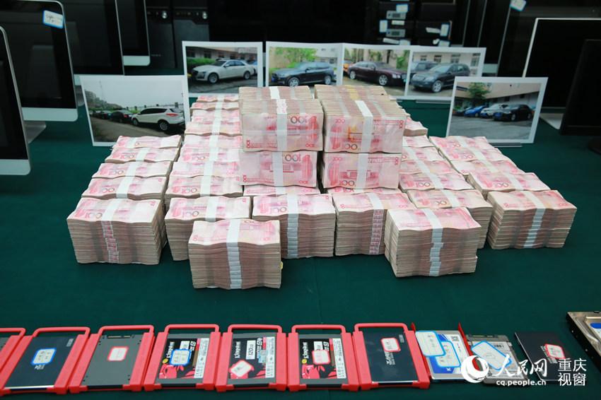 高清组图:重庆警方展示追赃成果 现金堆砌如小山