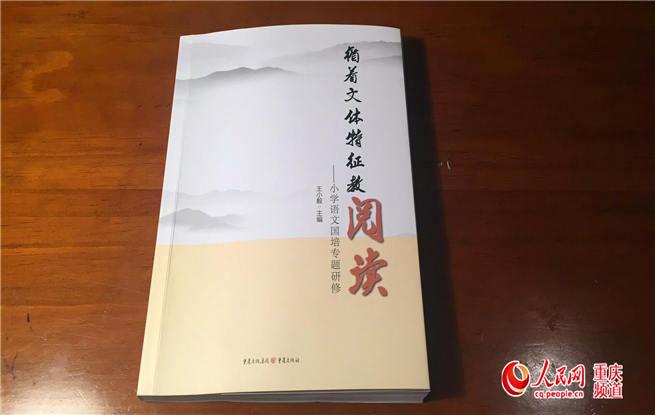 参加完国培演讲这群重庆语文集体主题出了本老师计划小学生a语文图片