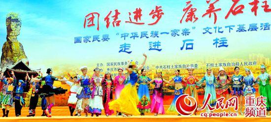 中华民族一家亲 活动助推 康养石柱 建设
