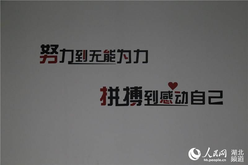 可见这样的励志标语 (费涛 摄)-诈骗公司男女均化成美女行骗 五旬
