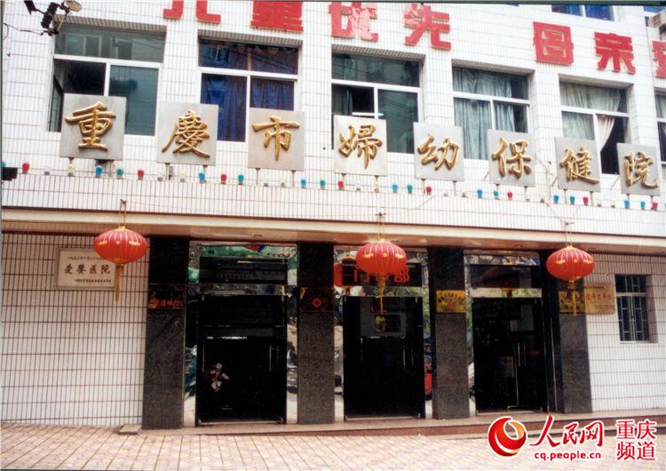 重庆妇幼保健院老照片(市妇幼保健院供图)-重庆妇幼保健院冉家坝图片