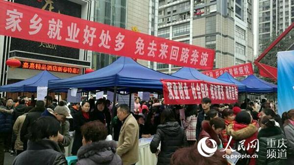 重庆节后举办系列招聘会 助返乡农民工本地就