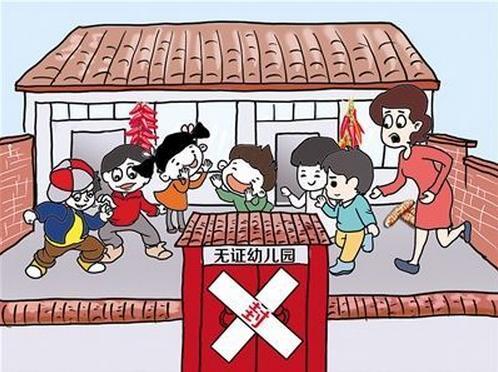 网络图片   日前,中国青年报社社会调查?#34892;?#36890;过问卷网,对2002名孩子即将进入或正在上幼儿园的家长进行了一项调查。调查中,56.0%的受访幼儿家长称身边有无证幼儿园。(5月9日《中国青年报》)   将近6成受访者身边有无证幼儿园,足以看出当下各地无证幼儿园数量之多、比例之高,俨然可以用泛滥一词概括。   无证幼儿园,说白了就是非法幼儿园。这意味着无证幼儿园的办学等条件达不到国家的法定标?#36857;?#31649;理人员、师?#35782;游?#32032;质低下,消防安全、食品卫生等方面都存在安全隐患,随时危及孩子的人身健?#34507;?#20840;。所以,对于无证幼儿
