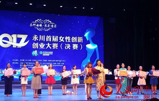 永川首届女性创新创业大赛举行