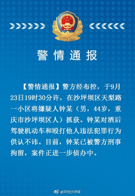 重庆一男子酒后驾车街头打人逃逸 已被警方刑拘