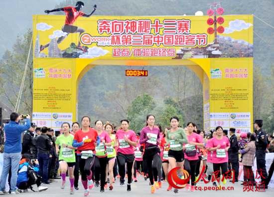 女子组跑客冲出起点   人民网重庆11月12日电 今日,第三届中国跑客节在黔江小南海十三寨景区盛大开幕,这场融合跑步竞速赛、群众体验跑和土家民俗竞技体验的文化体育活动,吸引了来自全国近2000名跑客参与。   中国跑客节是黔江区打造的一个集旅游、体育、文化为一体的全球跑客专属节会。第三届跑客节报名期间,累计收到北京、上海、山东、云南、贵州等26个省市870名有效的报名信息,其中男子483名,女子387名。同时,还接受了近1000名业余跑客参与体验。   据了解,本届跑客节分为竞速赛和体验跑两种形式,奖金