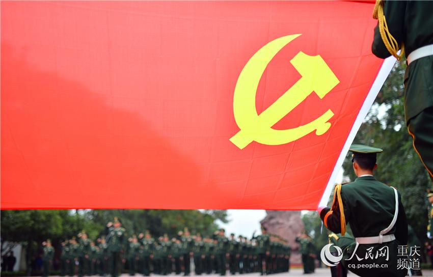 学习十九大精神 武警重庆总队歌乐山祭红岩英烈