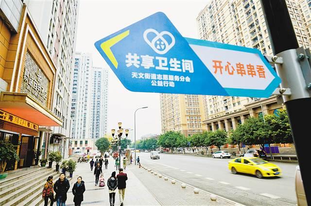 重庆街头的共享卫生间,来了!