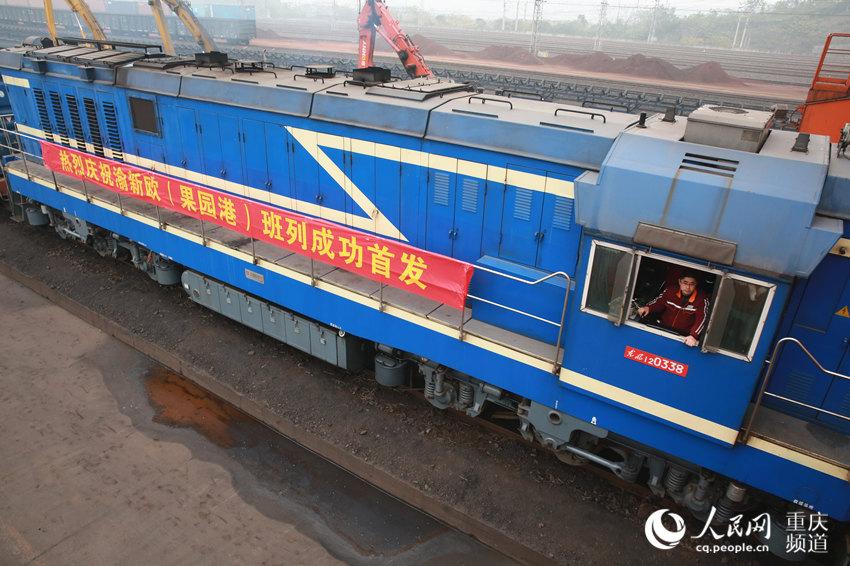 """12月28日,一辆满载货物的中欧(重庆)班列从果园港发出,标志着重庆打通国际""""水铁联运""""最后一公里。刘政宁 摄"""