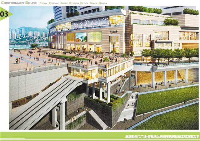 图为复建的朝天门缆车车站效果图.(重庆客轮有限公司供图)-停摆图片