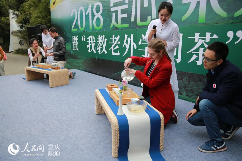 3月10日,2018重庆定心采茶节正式开幕,外国友人现场学习泡茶技法。刘政宁 摄