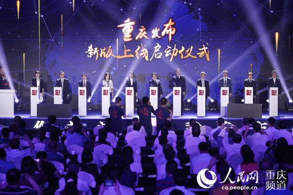 """""""重庆发布""""新版上线 打造政务发布第一平台"""