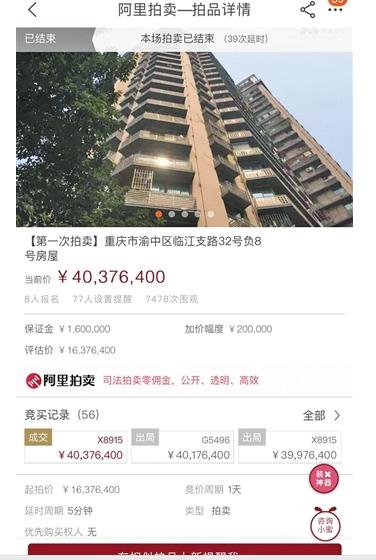 56次竞价 这套房子拍卖溢价2400万元