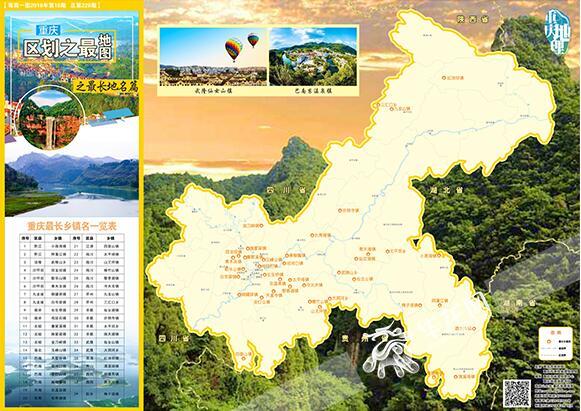 重庆最长的地名叫什么 你知道吗?