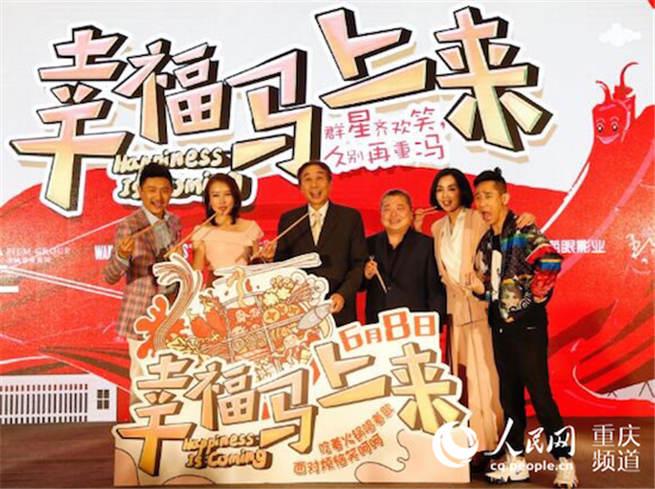 """《幸福马上来》6月上映 冯巩当调解员变""""打星"""""""