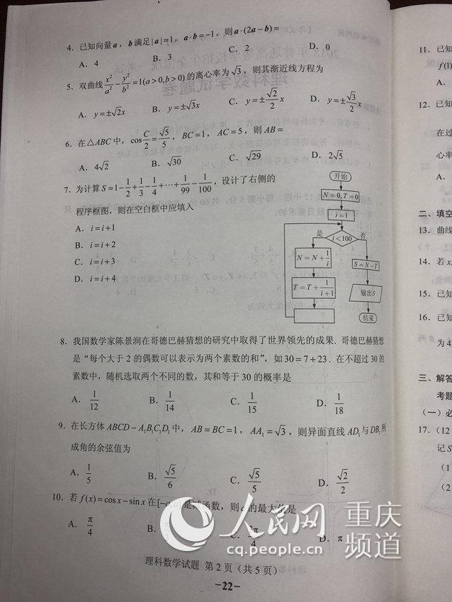 汽车理论试题_高清:2018年全国高考理科数学试题卷--重庆频道--人民网