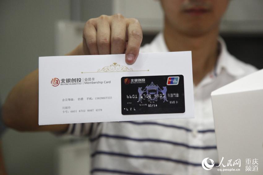 警方查获北银创投公司制发的信用卡。警方