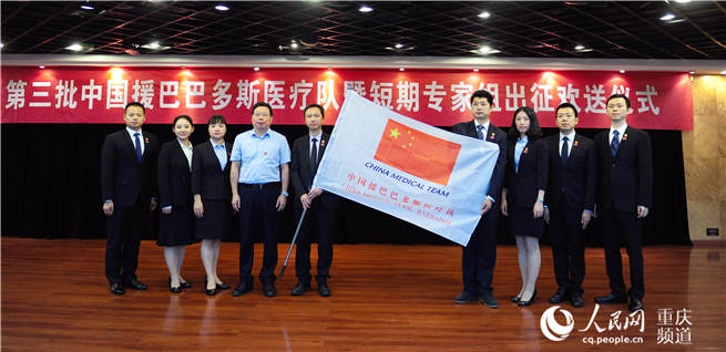 再出征!中国第三批援巴巴多斯医疗队在渝启程