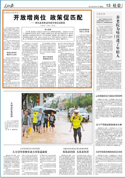 重庆渝北推动内陆开放 拉动就业