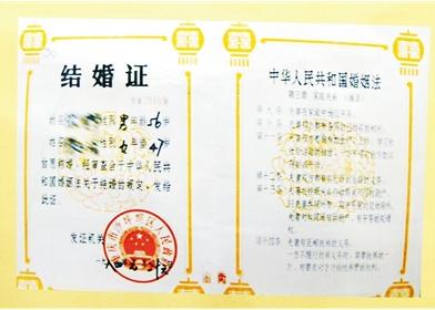 结婚证的百年变迁 官方颁证最早出现在清代