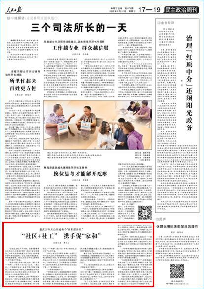 """重庆:""""社区+社工""""  携手促""""家和"""""""