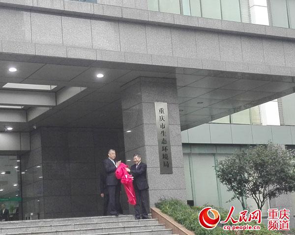 重庆市生态情况局今日挂牌 整合多项职责