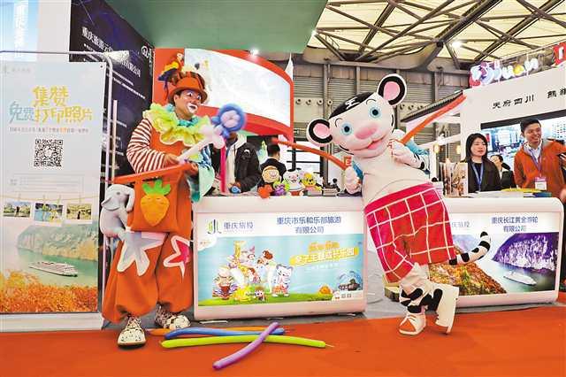重庆亮相中国国际旅游交易会
