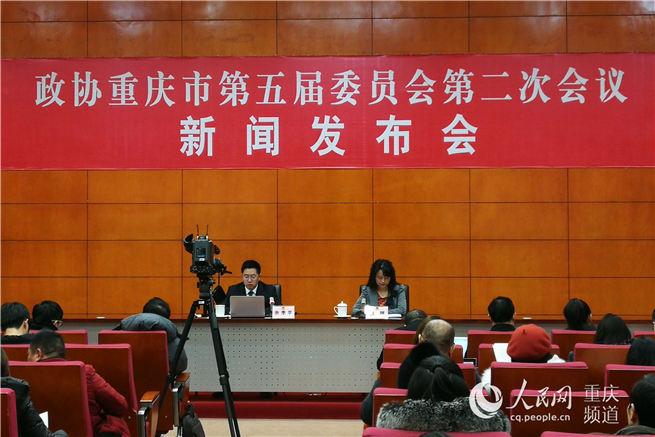 重庆市政协五届二次会议1月26日至30日召开