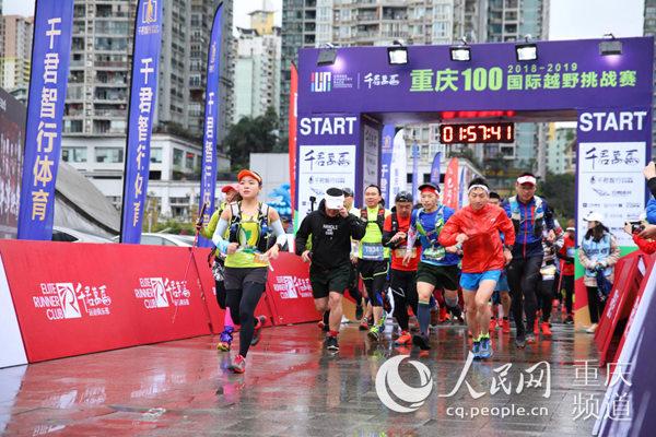 重庆主城首个100公里越野赛收官