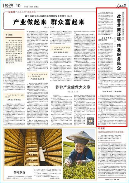 重庆江北区:改善营商环境 精准服务民企