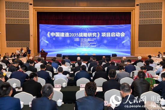 中国建造2035战略研究项目在渝启动