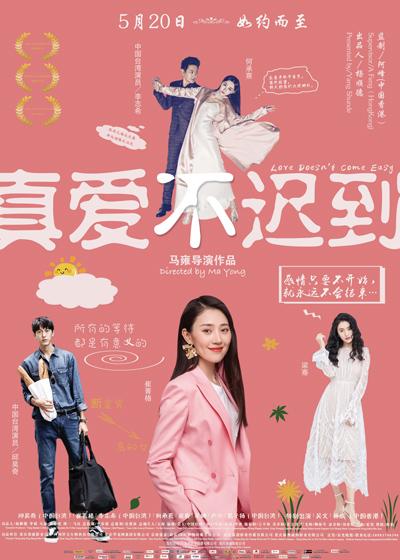 这部爱情片定档5月20日全部在重庆取景拍摄