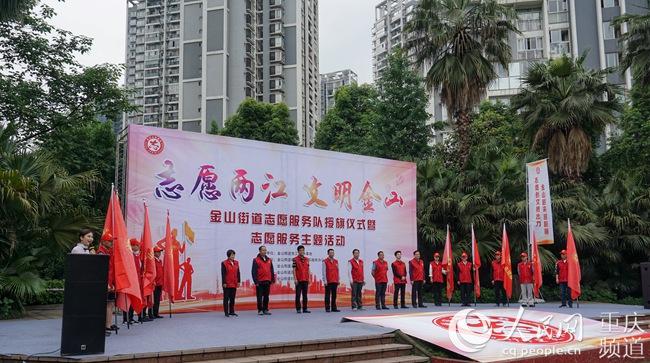 两江新区金山街道志愿服务队成立 具备6大功能