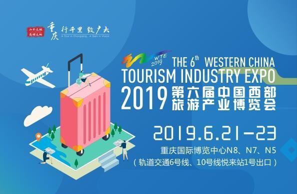 """第六届西旅会""""文化旅游惠民消费季""""启动"""