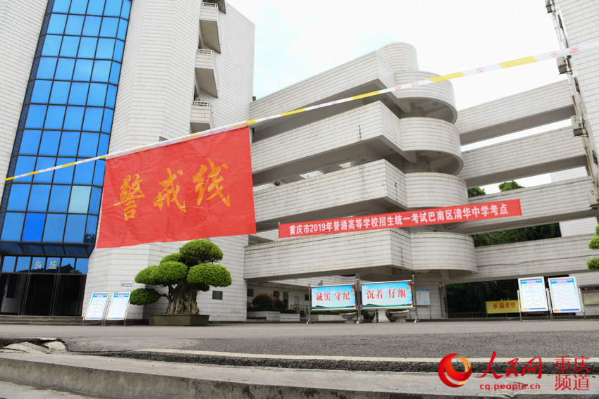 6月6日,位于重庆巴南区的清华中学高考考点,外围已拉起警戒线,考场已布置到位。邹乐 摄