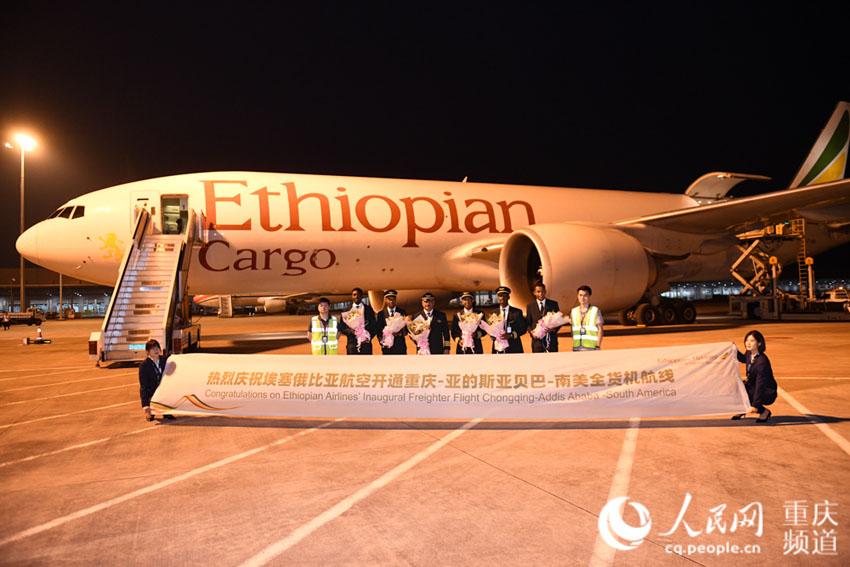 重庆开通首条前往非洲的
