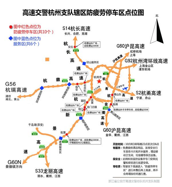 浙江杭州高速交警防疲劳驾驶放大招 尚属全国首创