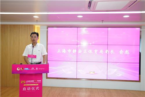 2020上海静安国际女子马拉松赛正式启动